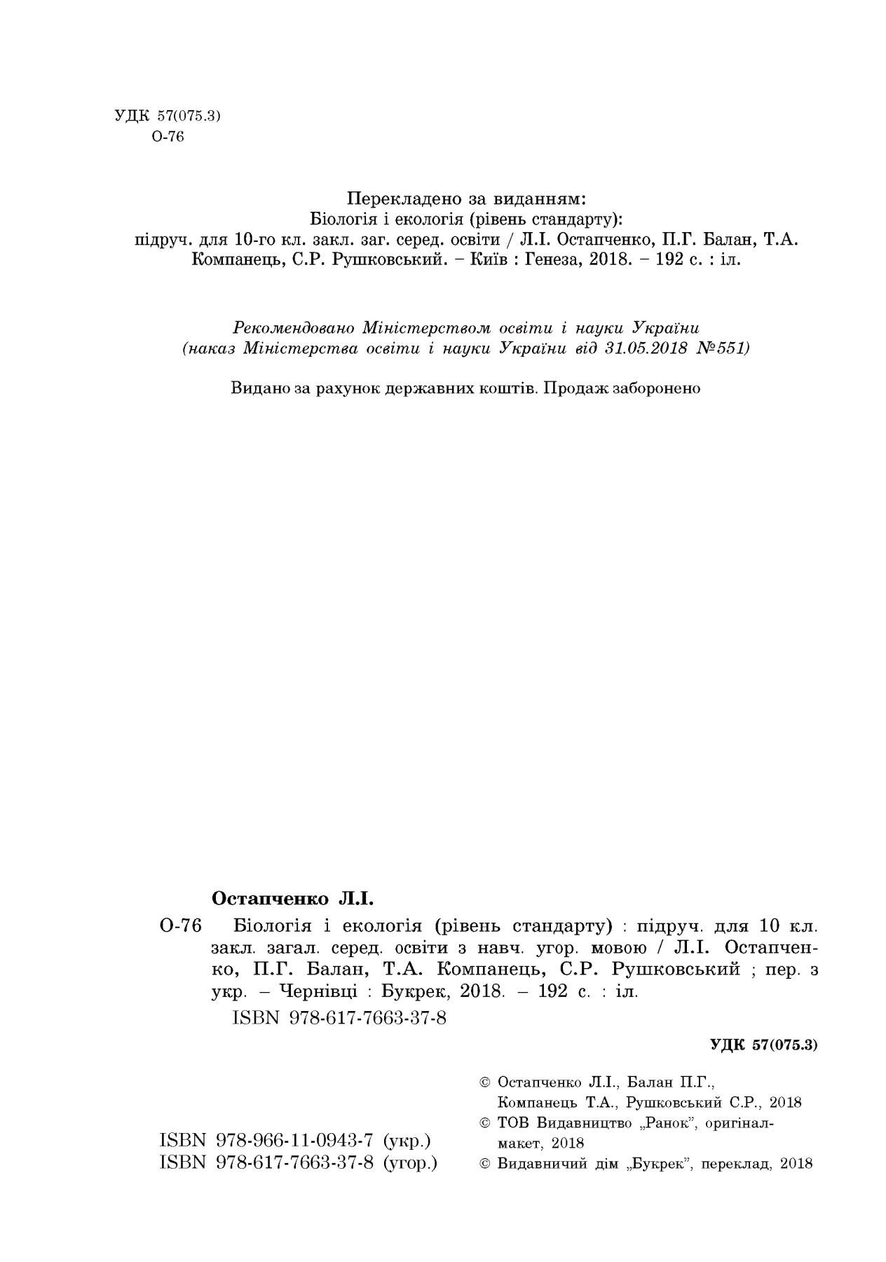 Diphyllobothriasis orvosi vizsgálat, Galandféreg-fertőzés