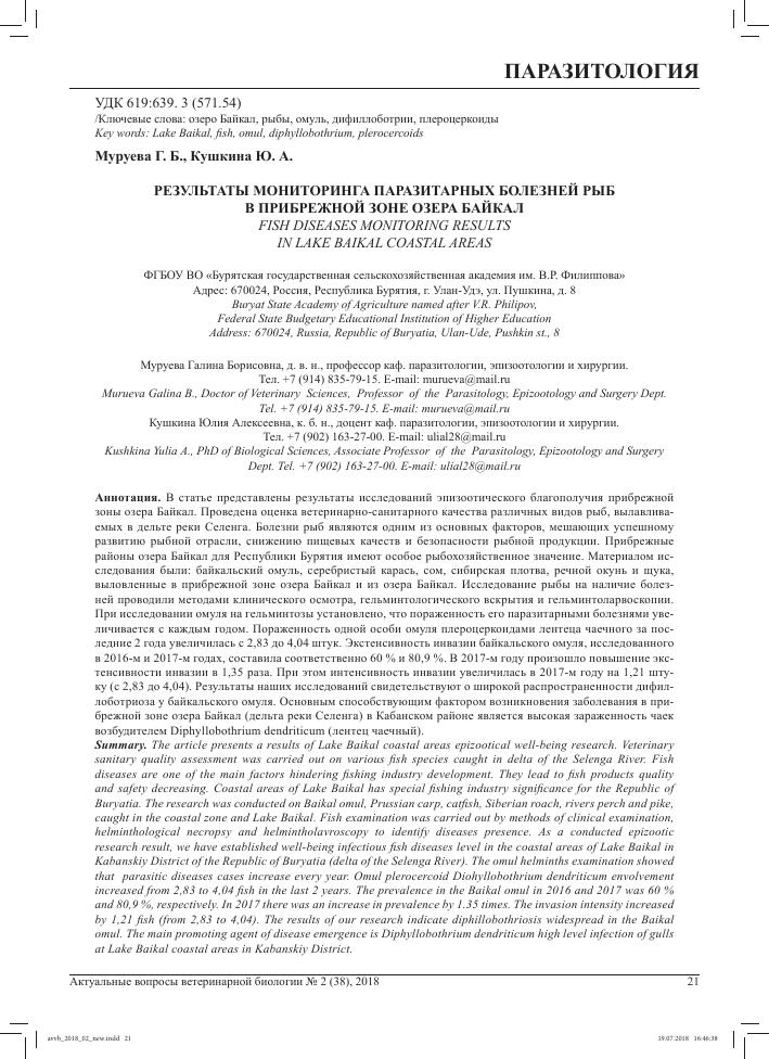 omul diphyllobothriasis fascioliasis kiegészítő gazdaszervezet